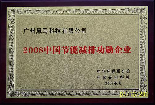 2008中国节能减排功勋企业