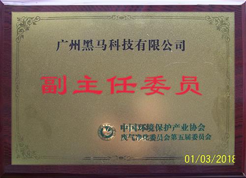 中国环境保护产业协会废气净化委员会第五届委员会副主任委员