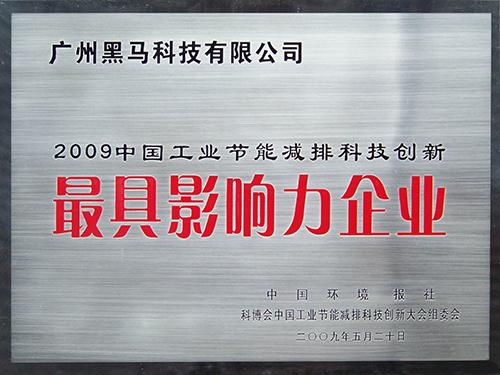 2009中国工业节能减排科技创新最具影响力企业