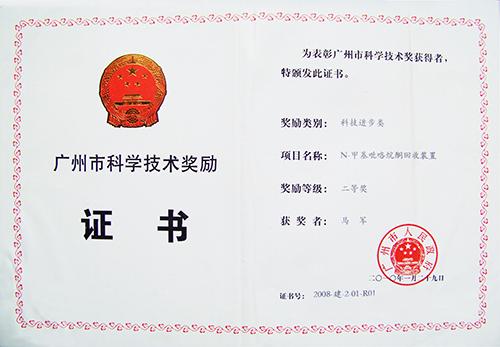 广州市科学技术奖励证书